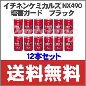 イチネンケミカルズ NX490 塩害ガードブラック 1kg  12缶セット|partsking