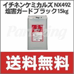 イチネンケミカルズ NX492 塩害ガード ブラック 15kg|partsking
