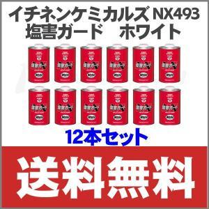 イチネンケミカルズ NX493 塩害ガードホワイト 1kg  12缶|partsking