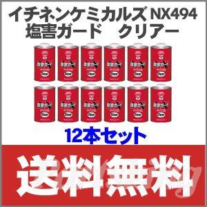 イチネンケミカルズ NX494 塩害ガードクリアー 1kg  12缶|partsking