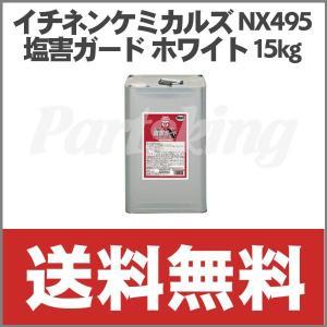 イチネンケミカルズ NX495 塩害ガードホワイト 15kg|partsking