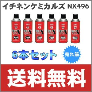 イチネンケミカルズ NX496 塩害ガードスプレー黒 スプレー 6本セット|partsking
