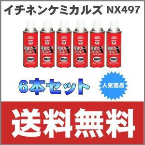 イチネンケミカルズ NX497 塩害ガードスプレーホワイト スプレー 6本セット|partsking
