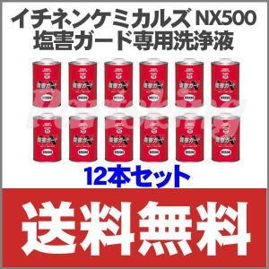 イチネンケミカルズ NX500 塩害ガード専用洗浄液 12缶セット|partsking