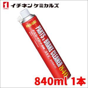 イチネンケミカルズ NX598 パーツ& ブレーキクリーナー840  30本 送料無料|partsking