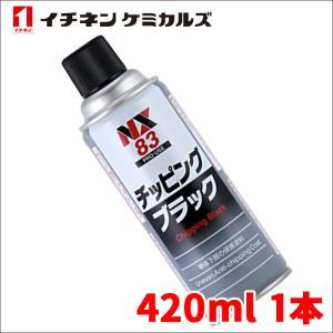 イチネンケミカルズ NX83 チッピングブラック スプレー 12本セット|partsking