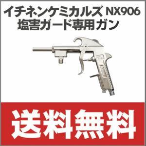 イチネンケミカルズ NX906 塩害ガード専用ガン|partsking