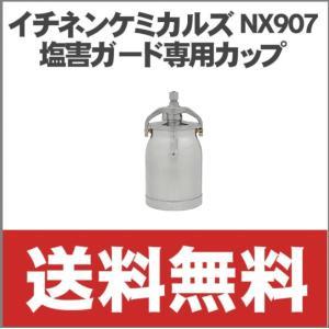 イチネンケミカルズ NX907 塩害ガード専用カップ1.0L 15kg斗缶専用|partsking
