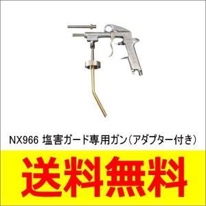 イチネンケミカルズ NX966 塩害ガード専用ガン(アダプター付き) 送料無料|partsking
