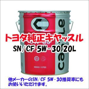 トヨタ純正エンジンオイル キャッスル SN GF-5 5W-30 20L の商品画像