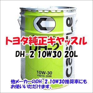 トヨタブランド TACTI キャッスル ディーゼル エンジンオイル CASTLE DH-2 10W-30 20L缶 送料無料|partsking