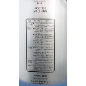 トヨタブランド TACTI キャッスル ディーゼル エンジンオイル CASTLE DH-2 10W-30 20L缶 送料無料|partsking|02