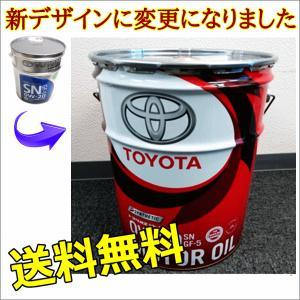 トヨタ車のエンジンのために特別に開発された高品質なオイルです。 (他メーカーのSN 0W-20推奨車...
