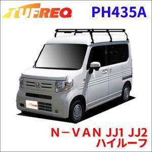 ルーフキャリア タフレック N-VAN JJ1/JJ2 ハイルーフ PH435A(180〜200サイズ) 代引不可/個人宅は送料必要 30kg以内|partsking