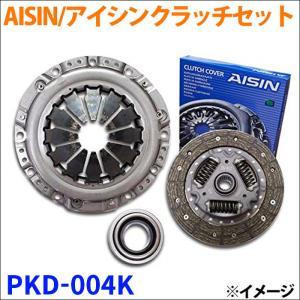 AISINクラッチキット3点セット PKD-004K アトレー S120V,S130V ターボ|partsking