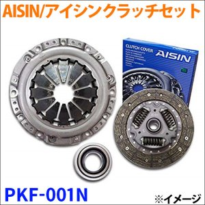 AISINクラッチキット3点セット PKF-001N サンバー TT1,TT2|partsking