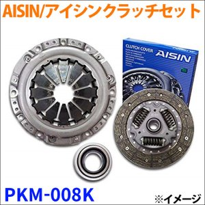 AISINクラッチキット3点セット PKM-008K パジェロミニ H51A,H53A(4WD/ターボ無)|partsking