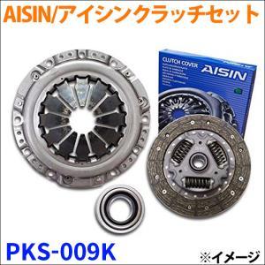 AISINクラッチキット3点セット PKS-009K キャリイ DD51T (ターボ無/ターボ車除)|partsking