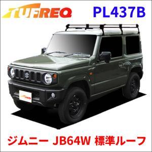 ルーフキャリア タフレック ジムニーシエラ JB64W/JB74W 標準ルーフ用 PL437B (180〜200サイズ) 代引不可/個人宅は送料必要 30kg以内|partsking