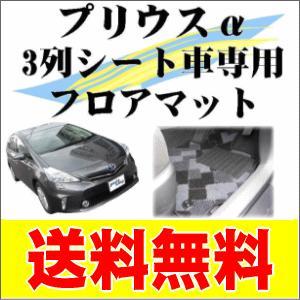 プリウスα 3列シート (7人乗り)専用設計 フロアーマット 送料無料|partsking