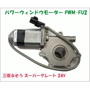 パワーウィンドウモーター PWM-FU2 三菱ふそう スーパーグレート 24V 左右共通 純正番号:MC935067/MC935086|partsking