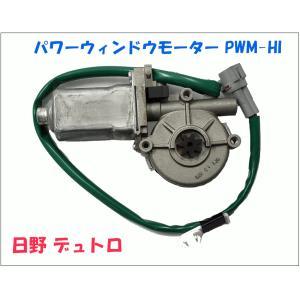 パワーウィンドウモーター PWM-HI 日野 デュトロ XZU3## 24V 右側 純正番号:85710-37040|partsking