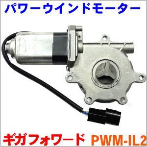 パワーウィンドウモーター PWM-IL2 ギガ フォワード 左側 純正番号:1-74418-162-0|partsking