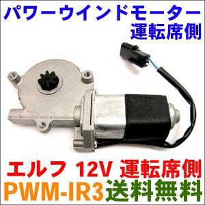 パワーウインドウモーター右側(運転席側) PWM-IR3 エルフ24V|partsking