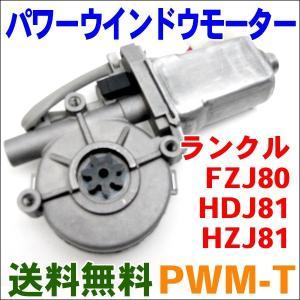 パワーウインドウモーター PWM-T ランドクルーザー FZJ80,HDJ81,HZJ81|partsking
