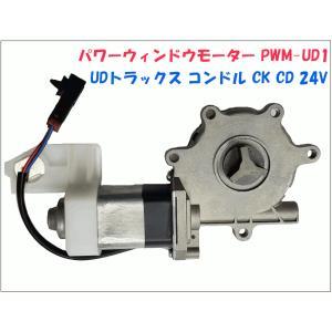 パワーウィンドウモーター PWM-UD1 UDトラックス コンドル CK CD 24V 左右共通|partsking