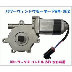 パワーウィンドウモーター PWM-UD2 UDトラックス コンドル 24V 左右共通 純正番号:80730-10Z01|partsking