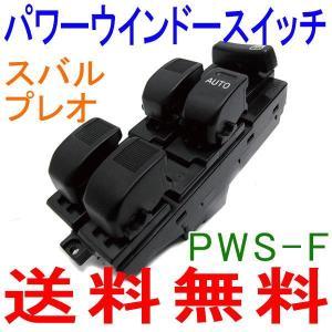 パワーウインドウスイッチ ミラ L710S ※ダイハツ系 送料無料|partsking