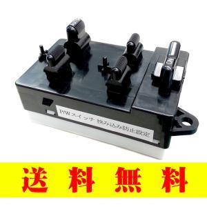 パワーウインドウスイッチ (パワーウインドースイッチ) ライフ JB1,JB2 ※H10.10〜H15.8 送料無料|partsking