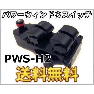 パワーウインドウスイッチ ライフ フィット PWS-H2 送料無料|partsking