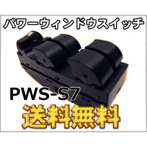 パワーウインドウスイッチ パレット ラパン ワゴンR ルークス AZワゴン フレアワゴン  PWS-S7 送料無料|partsking