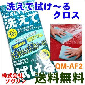 送料無料 QMI 洗えて拭け〜る QM-AF2 1枚でシャンプー洗車/水洗い洗車 洗車後の水の拭き取りまで可能 マルチユースな洗車クロス partsking