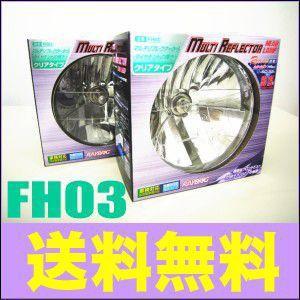 ジムニー JA11系/JA12系/JA22系 レイブリック マルチリフレクター ヘッドランプ(ヘッドライト) FH03 (丸型/クリアタイプ) 2個セット|partsking