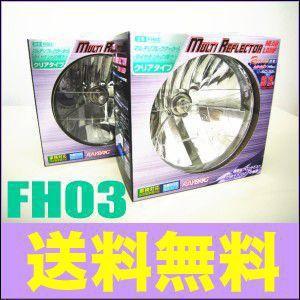 ホンダ N360 レイブリック シールドビーム マルチリフレクター ヘッドランプ(ヘッドライト) FH03 (丸型/クリアタイプ) 2個セット|partsking