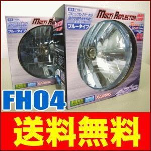 ランドクルーザー 40系/60系/70系/12V車用 レイブリック マルチリフレクター ヘッドランプ(ヘッドライト) FH04 (丸型/ブルータイプ) 2個セット|partsking