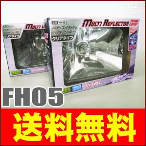 ライトエース レイブリック シールドビーム マルチリフレクター ヘッドランプ(ヘッドライト) FH05 (角型/クリアタイプ) 2個セット|partsking