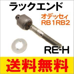 ラックエンド RE-H オデッセィ RB1RB2|partsking