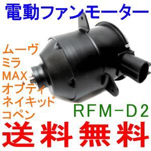 電動ファンモーター RFM-D2 ムーヴ L900S,L910S,L902S 送料無料|partsking