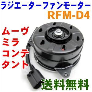 電動ファンモーター RFM-D4 ムーヴ L175,L185,LA100,LA111|partsking