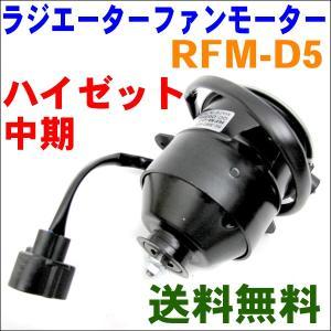電動ファンモーター RFM-D5 ハイゼット中期 S200系,S300系|partsking