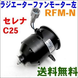 電動ファンモーター RFM-N セレナ C25|partsking