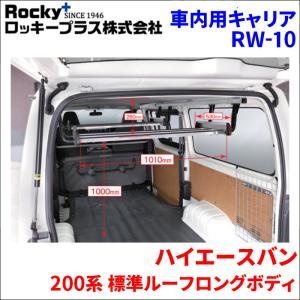 横山製作所 ROCKY 室内用 インナーキャリア RW-10 ハイエースバン レジアスエースバン 200系|partsking
