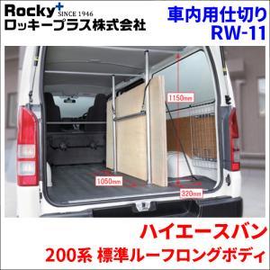 横山製作所 ROCKY 室内用 ラゲッジパーテーション RW-11 ハイエースバン レジアスエースバン 200系|partsking