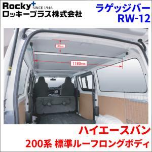横山製作所 ROCKY 室内用 ラゲッジバー RW-12(1セット2本入) ハイエースバン レジアスエースバン 200系|partsking