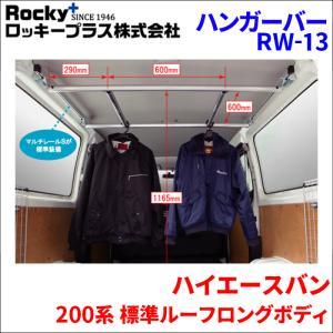 横山製作所 ROCKY 室内用 ハンガーバー RW-13 ハイエースバン レジアスエースバン 200系|partsking