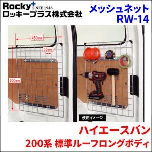 横山製作所 ROCKY 室内用 メッシュネット RW-14(左右2セット入) ハイエースバン レジアスエースバン 200系|partsking